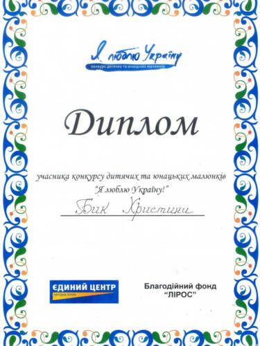 """Диплом за участь у конкурсі """"Я люблю Україну"""" 2013 рік"""