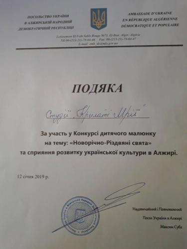 Подяка за сприяння розвитку української культури в Алжирі 2019 рік