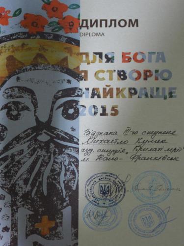 """Третє місце у всеукраїнському конкурсі """"Для Бога я створю найкраще""""  2015 рік"""