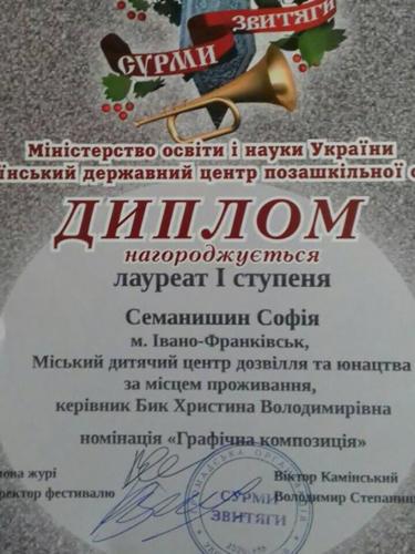 """Перше місце у всеукраїнському конкурсі """"Сурми звитяги"""" 2016 рік"""