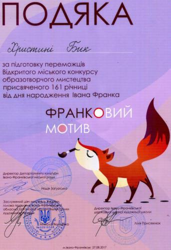 nahoroda_2017_frankovyi-motyv